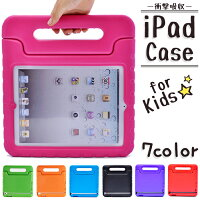 iPadケース iPad8 第8世代 iPad7 iPadmini2 iPadmini3 iPadmini4 iPad2 iPad3 iPad4 iPadAir iPadAir2 ipadpro9.7 第5世代 第6世代 第7世代 | おしゃれ ケース 可愛い 子供 スタンド アイパッド アイパッドカバー アイパッドエアー アイパッドミニ プロ 衝撃吸収 子ども