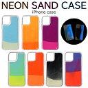 【送料無料】 iPhone12 シリーズ サンドケース 液体 蛍光色 砂 光る ネオンサンド 多機種対応 ……