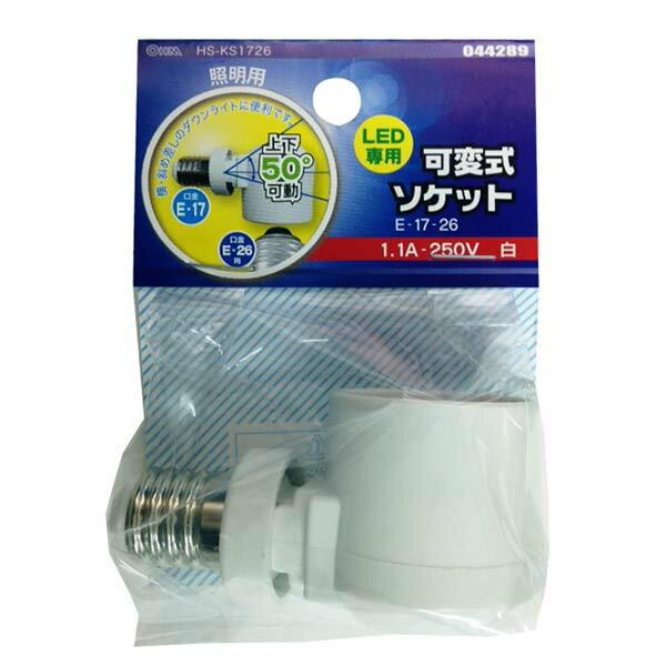 HS-KS1726 LED専用 可変式ソケット(E17−E26) OHM(オーム電機)
