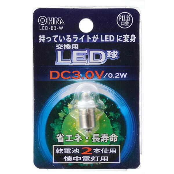 オーム電機『懐中ライト交換用LED球(LED-B3-W)』