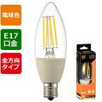 LDC4L-E17 C6 LEDフィラメントタイプ電球 シャンデリア球 クリア(40形相当/440lm/電球色/E17/全方向配光310°) OHM(オーム電機)