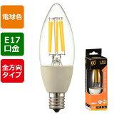 LDC6L-E17 C6 LEDフィラメントタイプ電球 シャンデリア球 クリア(60形相当/750lm/電球色/E17/全方向配光310°) OHM(オーム電機)