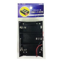 工作・ホビー用 電池ケース(単1×3個用)_00-1841_KIT-UM13_OHM オーム電機