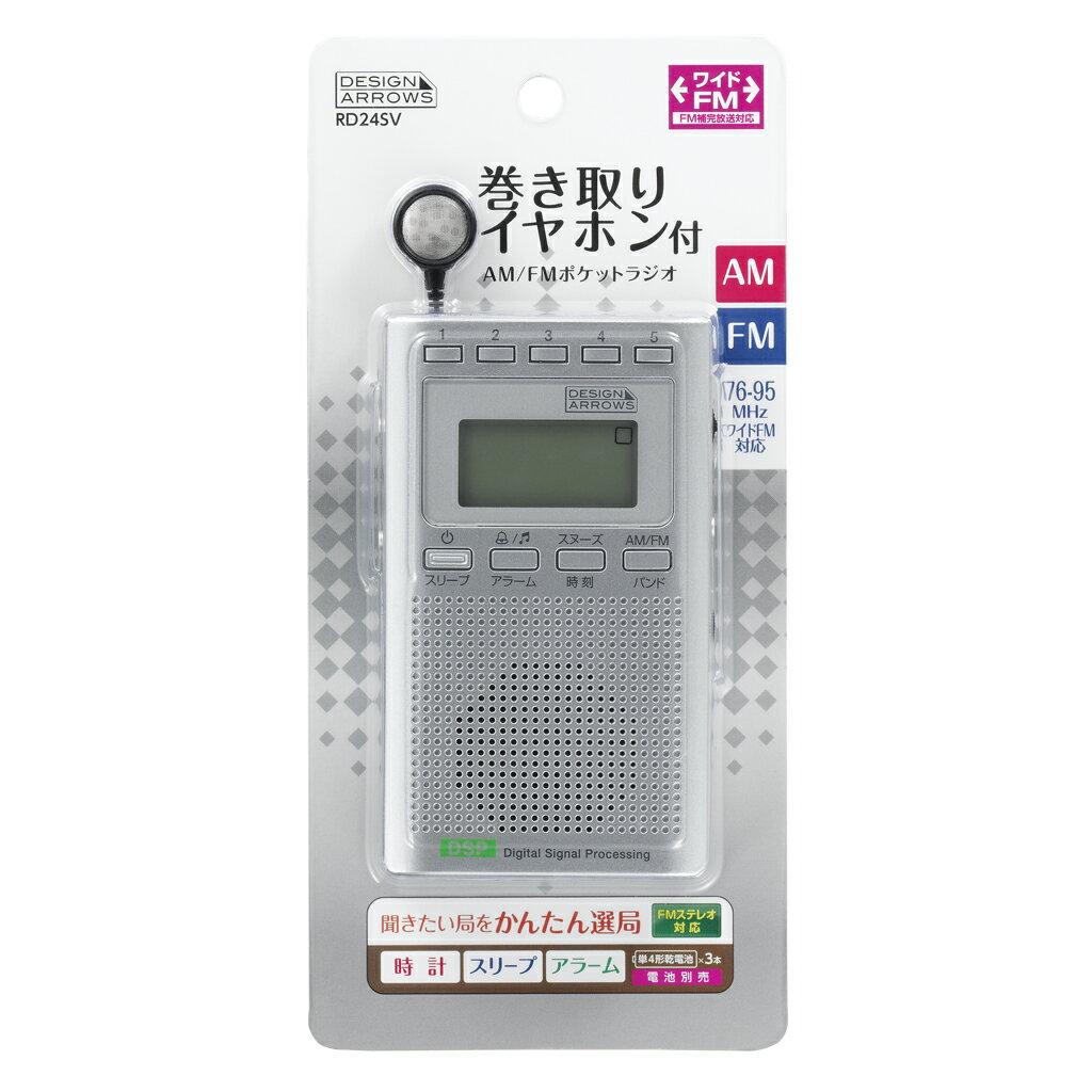 Yazawa(ヤザワ)『巻取AM・FMハンディラジオシルバー(RD24SV)』