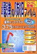 KG-103-5_最強の防犯フィルム(5セット) _プロテクション