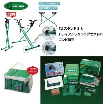 Gallium Wax トライアルワクシングセット (ソフトケース) 14点セット と EGスタンドのセット ガリウム ホットワックス Gallium Trial Waxing Set