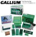 Gallium Wax トライアルワクシングセット (ソフト...