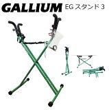 Gallium Wax ガリウム EGスタンド3 EGSTAND3 アイロンホルダー付 イージースタンド3 ワックススタンド ウインタースポーツ スノーボード メンテナンス