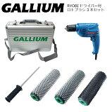 Gallium Wax RYOBIドライバー付 ガリウム ロトブラシ 3本セット&専用ケース付 保障有 ( ソフト ハード ボア ハンドル ドライバー )