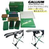 ガリウム トライアルワクシングセット + オリジナルワックススタンド (Gr)付き 2点セット ホットワックスセット Gallium Wax