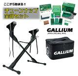 21-22 9月納品スタート ガリウム トライアル ワクシングボックス + オリジナルワックス スタンド 黒 お得セット GALLIUM Trial Waxing Set Wax Stand