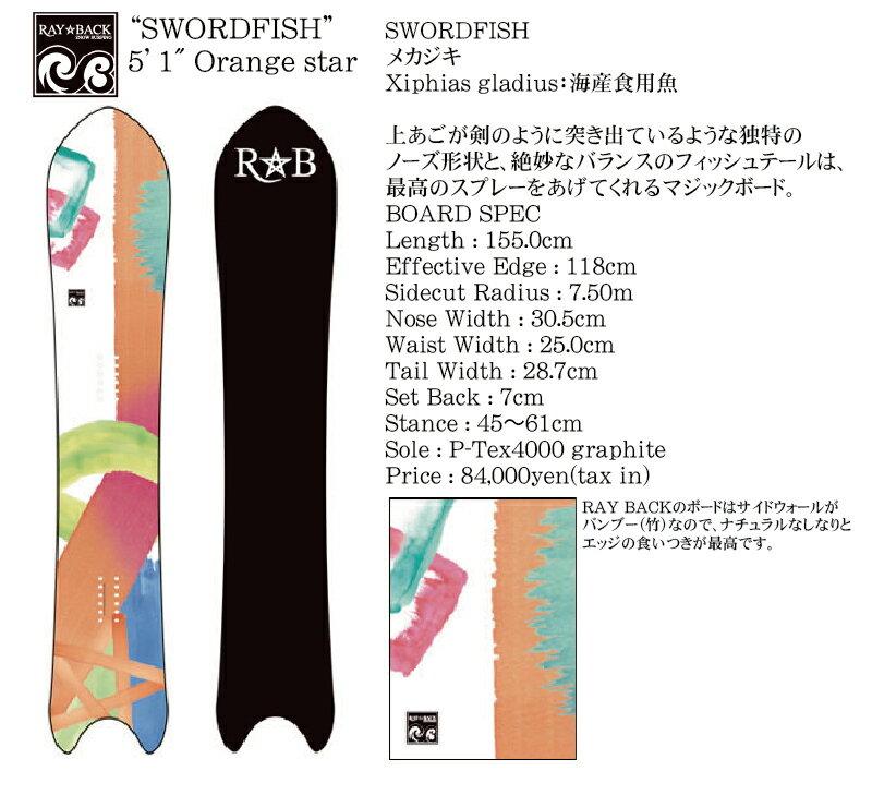https://item.rakuten.co.jp/extreme-ex/rayback18-swordfish-51-org/