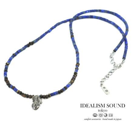 idealismsoundイデアリズムサウンドNo.12057ネックレス/necklace/天然石pendant/ペンダントハンドメイド/アンティークメンズ/レディース/アクセサリーフェザー/羽/ラピス
