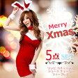 クリスマス サンタ コスプレ 5点セット セクシー 可愛い リボン 衣装 コスチューム セクシー ワンピース 帽子 ツリー グローブ シンプル 可愛い バニー お得