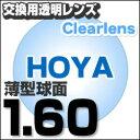 160_hoya