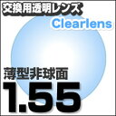 Clearlens_155