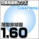 Clearlens_160