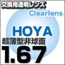 Hoya-167h-250