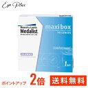 メダリストワンデープラスマキシボックス (90枚)1箱 【送...