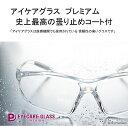福井大学医学部付属病院 共同研究品 史上最高の曇り止めコート 保護メガネ ec01「アイケアグラスは医療用にも採用されている 信頼性の高いグラスです」