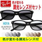 レイバン メガネ メガネフレーム 伊達メガネ 眼鏡 Ray-Ban RX5345D 2000(53)【色が変わる調光レンズ付 HOYA サンテック調光メガネセット】(調光メガネ 調光レンズセット)大人気のクロセルフレーム RX5109に近いデザイン
