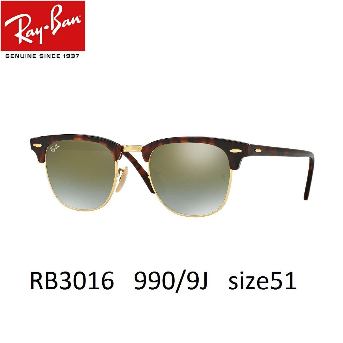 眼鏡・サングラス, サングラス 2020191118AM02:59 CLUBMASTER Ray-Ban RB3016 9909J51