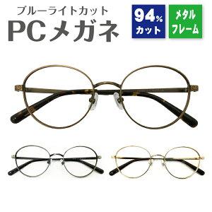 ブルーライトカット メガネ 94% ボストン メタルフレーム 丸眼鏡 軽量 UV 紫外線 カットレディース メンズ 男性 女性 子供 おしゃれ かわいい かっこいい 伊達メガネ 度なしパソコン PC スマホ タブレット ゲーム テレワーク 巣ごもり 在宅勤務 プレゼント ギフト