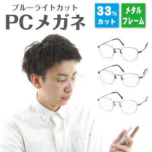 ブルーライトカット メガネ 33% 極細 メタルフレーム 軽量 パソコンメガネ PCメガネ スマホメガネ UVカット 紫外線カット送料無料 伊達メガネ 度なし だて ダテ 眼鏡 軽い ズレ防止 レディース メンズ 男性 女性 プレゼント ギフト