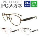 ブルーライトカット メガネ 94% オーバル メタルフレーム