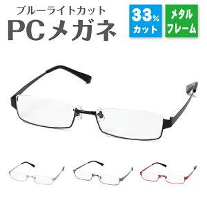 ブルーライトカット メガネ 33% アンダーリム メタル フレーム 逆ナイロール パソコンメガネ PCメガネ スマホメガネ UVカット 紫外線カット送料無料 伊達メガネ 度なし だて ダテ 眼鏡 軽い ズレ防止 レディース メンズ 男性 女性 プレゼント ギフト
