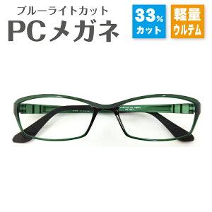 ブルーライトカット メガネ 33% 超軽量 ウルテム スクエア グリーン 緑 パソコンメガネ PCメガネ スマホメガネ UVカット 紫外線カット送料無料 伊達メガネ 度なし だて ダテ 眼鏡 軽い ズレ防止 レディース メンズ 男性 女性 プレゼント ギフト