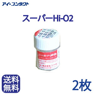 シードス-パ-HIO2