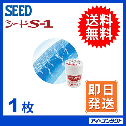 ◆送料無料◆代引不可 シード S-1 (S1/エスワン/ハードレンズ/ハードコンタクト/酸素透過...