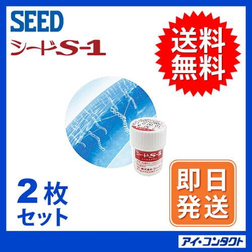 ◆送料無料◆代引不可 シード S-1 (S1/エスワン/ハードレンズ/ハードコンタクト)