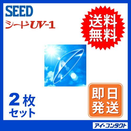 ◆送料無料◆代引不可 シード UV-1 (UV1/ハードレンズ/ハードコンタクト)