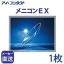 【1枚】 メニコンEX ( コンタクトレンズ コンタクト ハードレンズ ハードコンタクト EX me ...