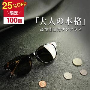 送料無料 偏光サングラス メンズ ランチェッティ uvカット 偏光 おしゃれ ブランド ウェリントン ボストン スクエア ドライブ 車 運転 釣り男性用 父の日 プレゼント ギフト 贈り物 sunglasses
