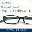 【送料無料】ブルーライトカット 日本製レンズ ブランド おしゃれ PC老眼鏡 男性用 LC-R502 ケースセット ランチェッティ|PCメガネ シニアグラス メンズ リーディンググラス めがね シニア グラス 軽い 軽量 パソコン用メガネ