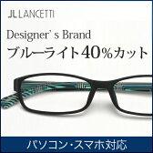 【送料無料】ブルーライト40%カット 日本製 おしゃれ ブランド PC老眼鏡 男性用 LC-R502 ケースセット ランチェッティ|PCメガネ シニアグラス メンズ パソコン用メガネ ブルーライトカット リーディンググラス めがね オシャレな シニア グラス ブラウン リーディング