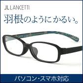 【送料無料】ブルーライト40%カット 日本製透明レンズ 男性用 LC-R501 ケースセット ランチェッティ|シニアグラス メンズ pcメガネ クリアレンズ おしゃれ パソコン用メガネ ブルーライトカット リーディンググラス 老眼鏡 めがね シニア グラス パソコンメガネ 軽い 軽量