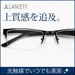 おしゃれ老眼鏡男性用リーディンググラスメンズランチェッティLC-R506