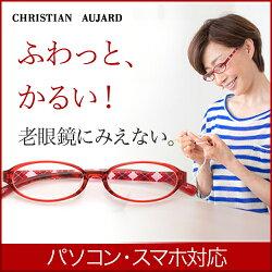 おしゃれ老眼鏡レディース女性用リーディンググラスパソコンスマホ対応ブルーライトカットクリスチャンオジャールCA-R301