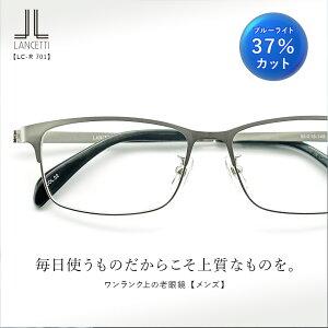 老眼鏡 おしゃれ メンズ リーディンググラス シニアグラス ブルーライトカット 日本製レンズ 男性用 PC用 ケース付き 携帯用 かっこいい 軽い LC-R701