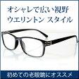 【送料無料】老眼鏡 おしゃれ 男性用 女性用 トラッド シニアグラス ブラック RB-5251 メガネ拭きセット|めがね レディース メンズ リーディンググラス i4u ウェリントン 軽量 黒縁メガネ グラス ウエリントン 軽い 度付き眼鏡