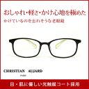 【送料無料】ブルーライト40%カット 日本製レンズ 老眼鏡 おしゃれ 女性用 PC老眼鏡 クリスチャンオジャール リーディンググラス ケースセットca-r306c シニアグラス レディース ブルーライトカット プレゼント ギフト