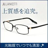 【送料無料】男性用 ブランド老眼鏡 ランチェッティ メンズ リーディンググラス LC-R505|シニアグラス おしゃれ めがね PCメガネ ブルーライト ブルーライトカット UVカット ギフト パソコン眼鏡 グラス パソコンメガネ 軽い 軽量 度付き眼鏡 pc用メガネ