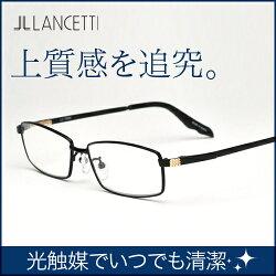 おしゃれ老眼鏡男性用リーディンググラスメンズランチェッティLC-R505