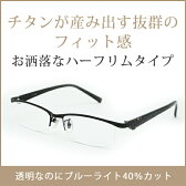 【送料無料 おしゃれ老眼鏡 1201】ハーフリム・おしゃれシニアグラス 送料無料 男性用| パソコンメガネ pcメガネ リーディンググラス メンズ ブルーライト ブルーライトカット ギフト シニア グラス パソコン用メガネ 度付き眼鏡 3.5 パソコンめがね