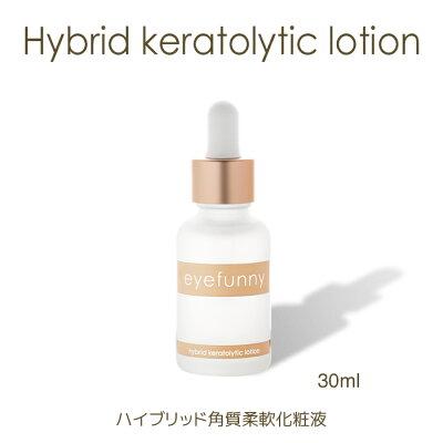 eyefunnybeauty((ハイブリッド角質柔軟化粧液))洗い流さないピーリング国産無添加植物エキスAHA