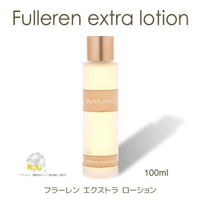 eyefunnybeauty((フラーレンエクストラローション))送料無料国産フラーレン規定値配合